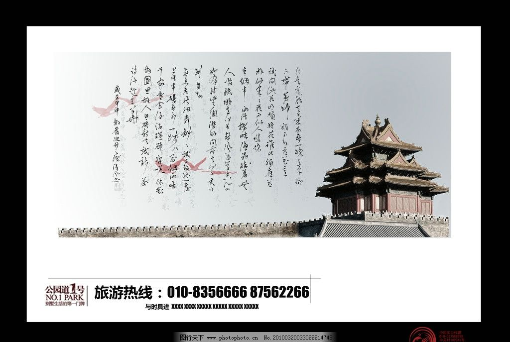 北京旅游招贴海报设计