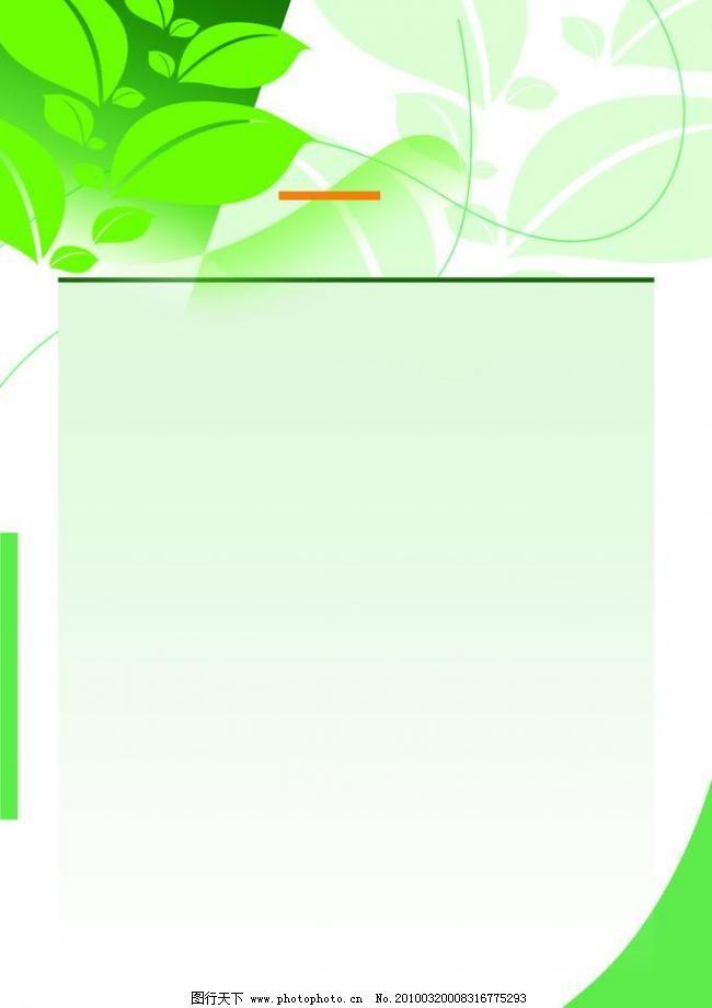 展板 其他  制度背景图片免费下载 75dpi psd psd分层素材 背景 彩页