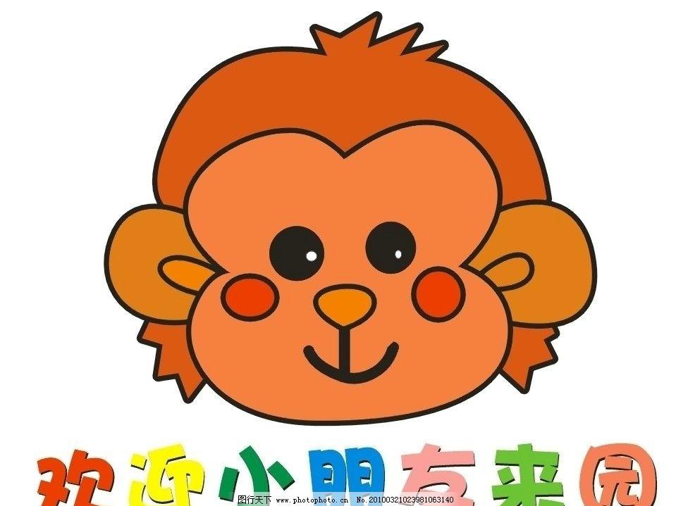 猴子 脸红的猴子 欢迎小朋友来园 其他人物 矢量人物 矢量 cdr