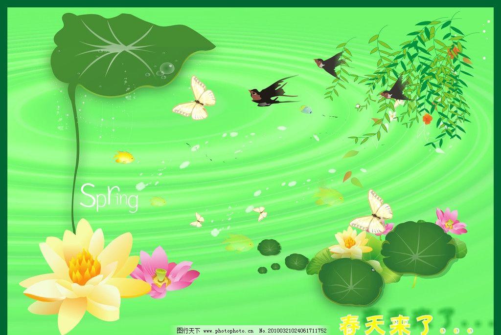 春天 春季 春日 享受 绿色背景 点缀物 燕子 蝴蝶 鱼 荷叶 花 水波纹
