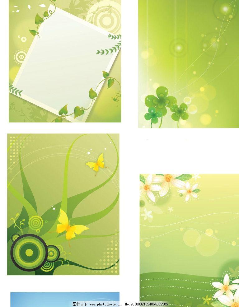 春日风景 绿叶 树叶 蝴蝶 韩流圈 白色低纹结 降落伞 彩虹 草地
