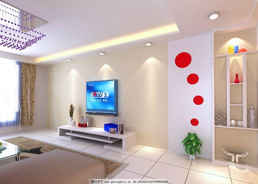 客廳效果圖 電視墻 沙發