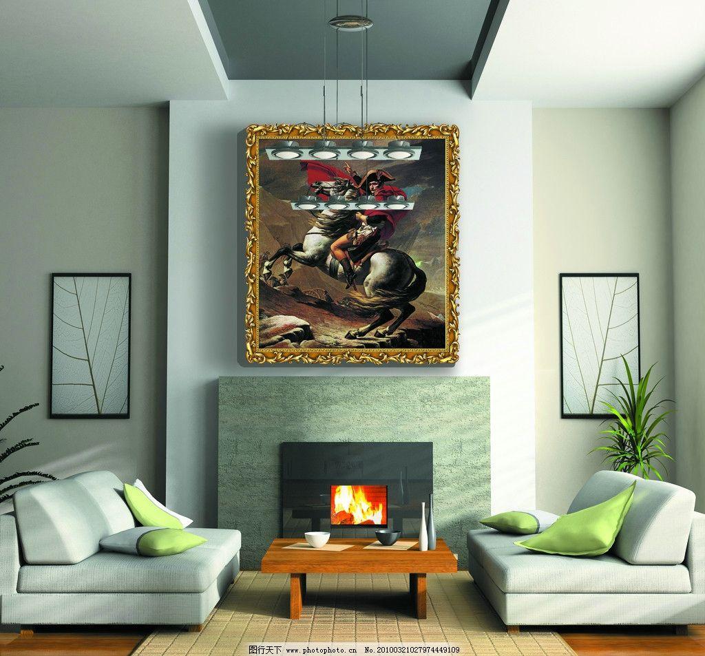 欧式家居 客厅效果图      欧式设计 相框 拿破仑 吊灯 沙发 火炉