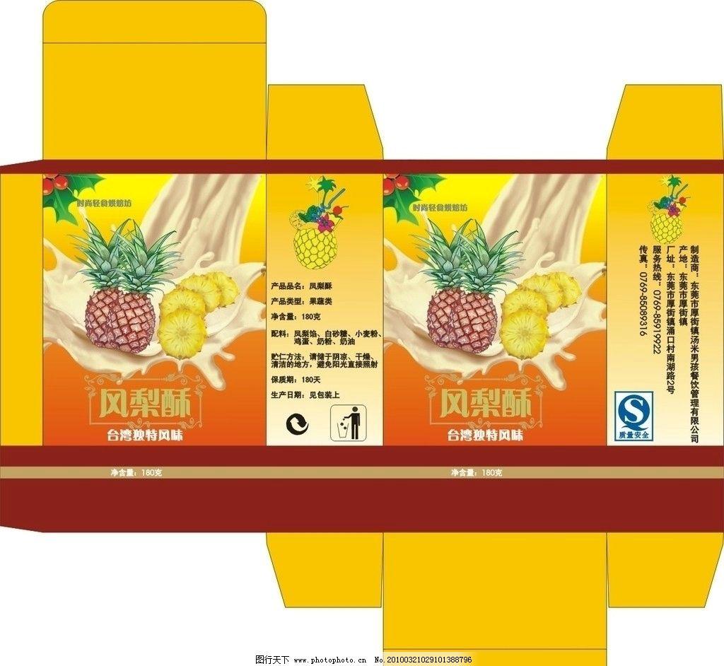 食品包装盒 凤梨酥 菠萝 包装设计 广告设计 矢量 cdr