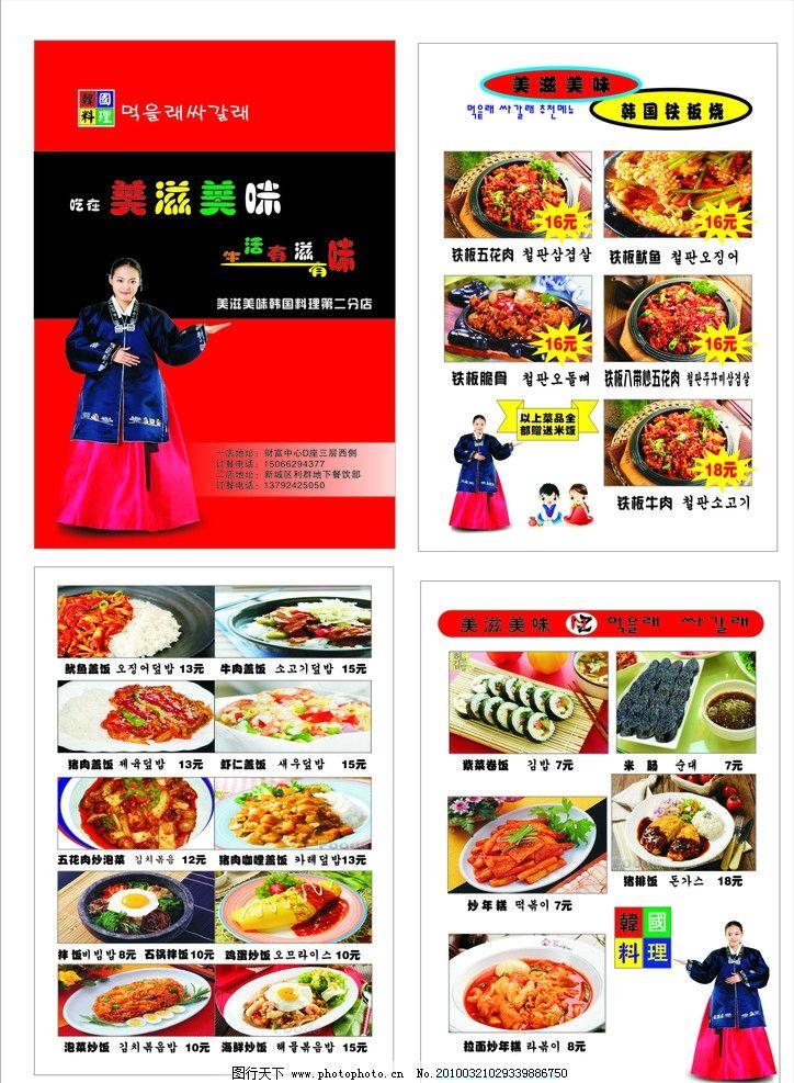 美滋美味韩国料理菜谱图片
