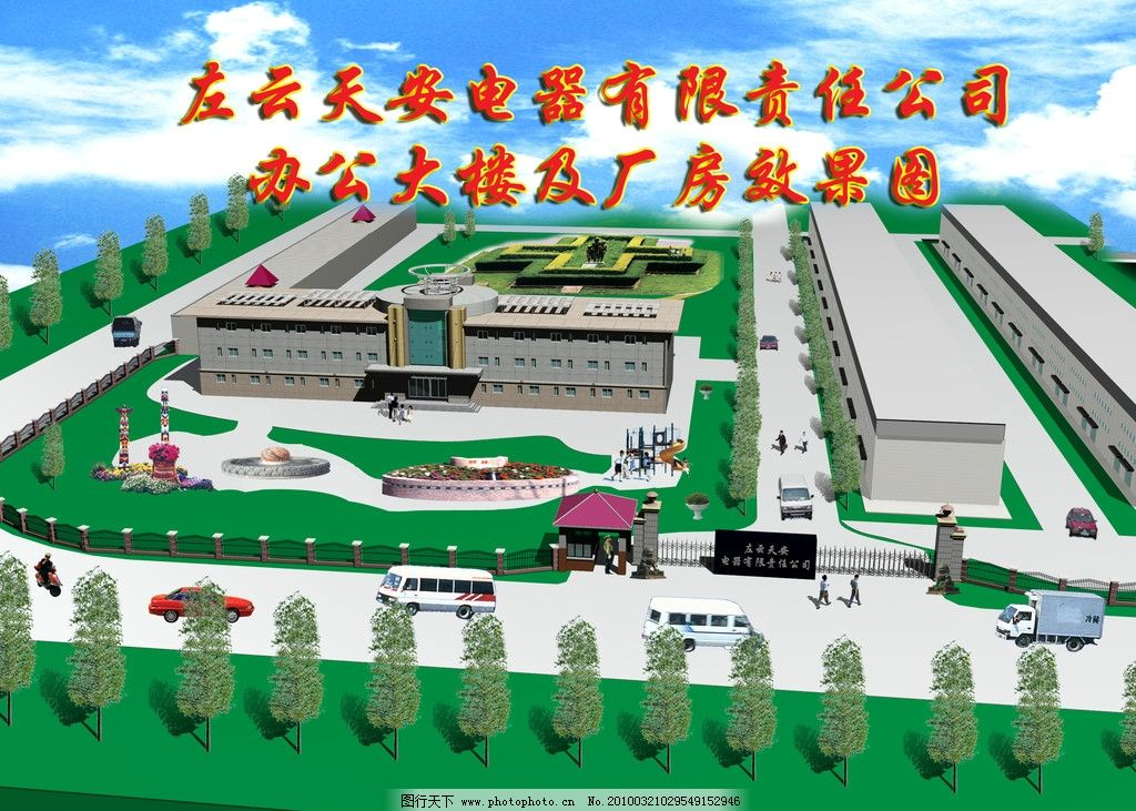 左云天安电器办公楼及厂房正视方案2图片