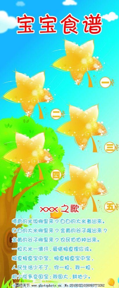 幼儿园宝宝食谱 树叶 广告设计模板 源文件