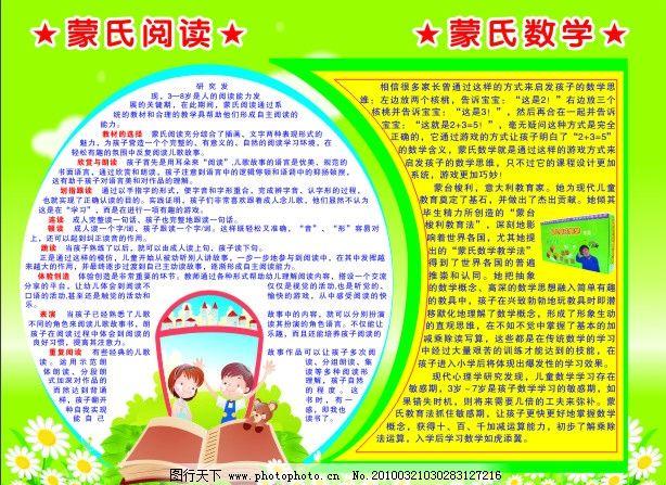 蒙氏阅读和数学 蒙氏数学 幼儿园 展板 花 卡通人物 男孩 女孩