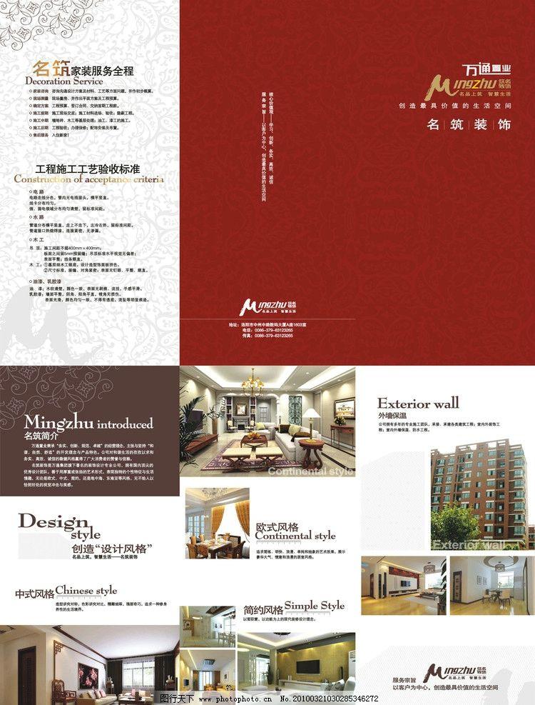 房地产三折页 三折页 房地产 室内        欧式风格 简约风格 沙发