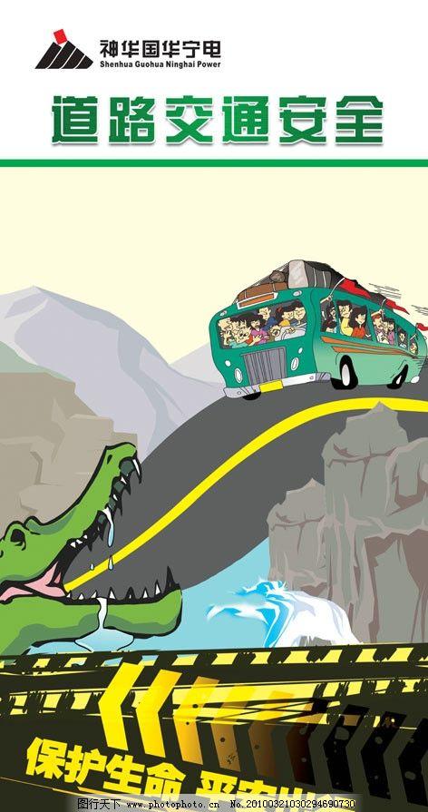 道路交通安全展板图片