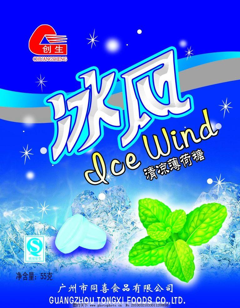 薄荷包装 清凉薄荷糖 冰风 雪山 蓝色 三边封 包装设计 清凉食品