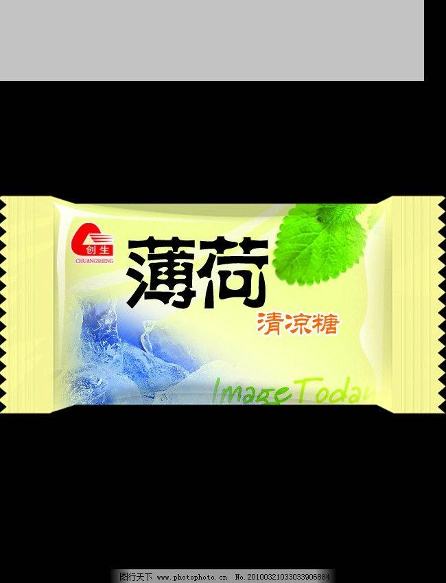 薄荷糖标 (效果图) 清凉薄荷糖 雪山 三边封 包装设计 清凉食品