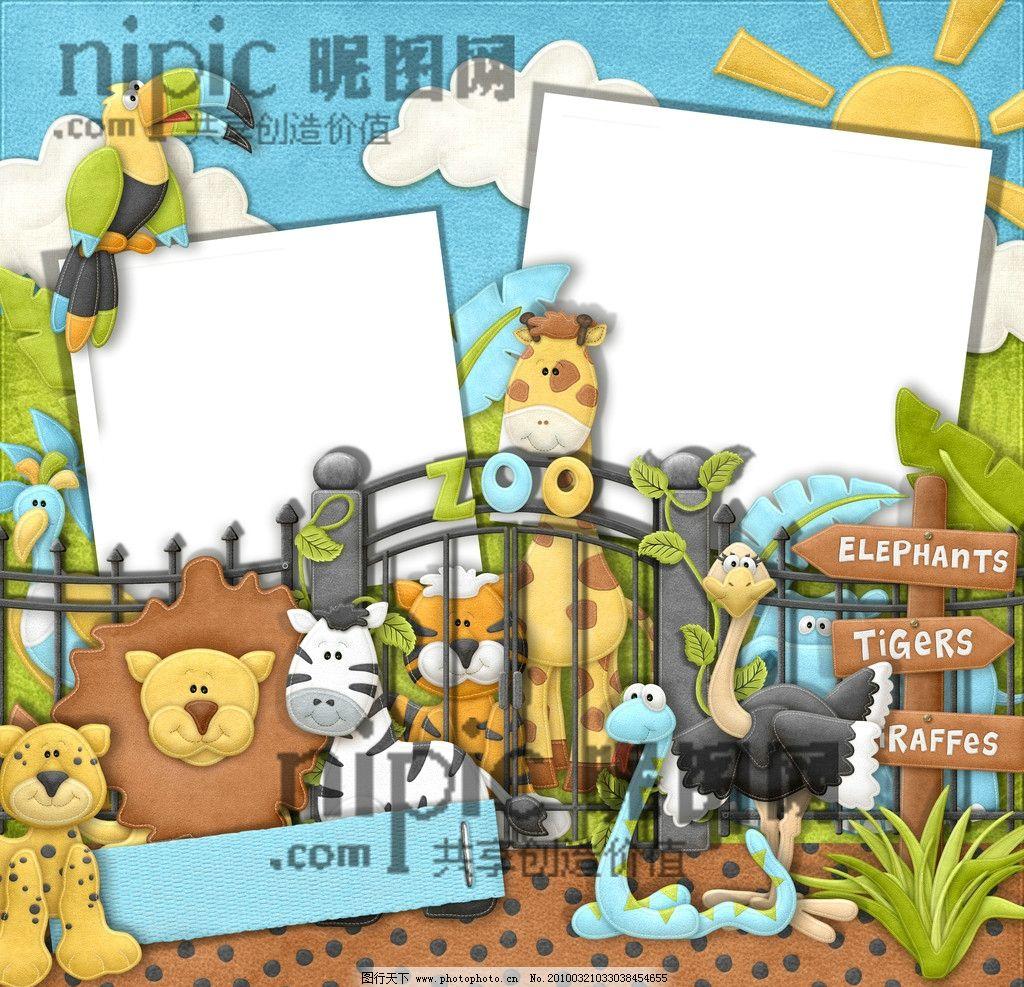 拼纸相框 漫画 拼图 贴图 儿童相框 童趣 边框相框 底纹边框 动物园
