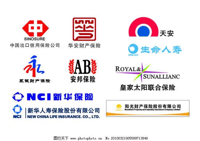 保险 标志 中国出口信用保险 华安财产保险 永诚财产保险 安邦保险 新