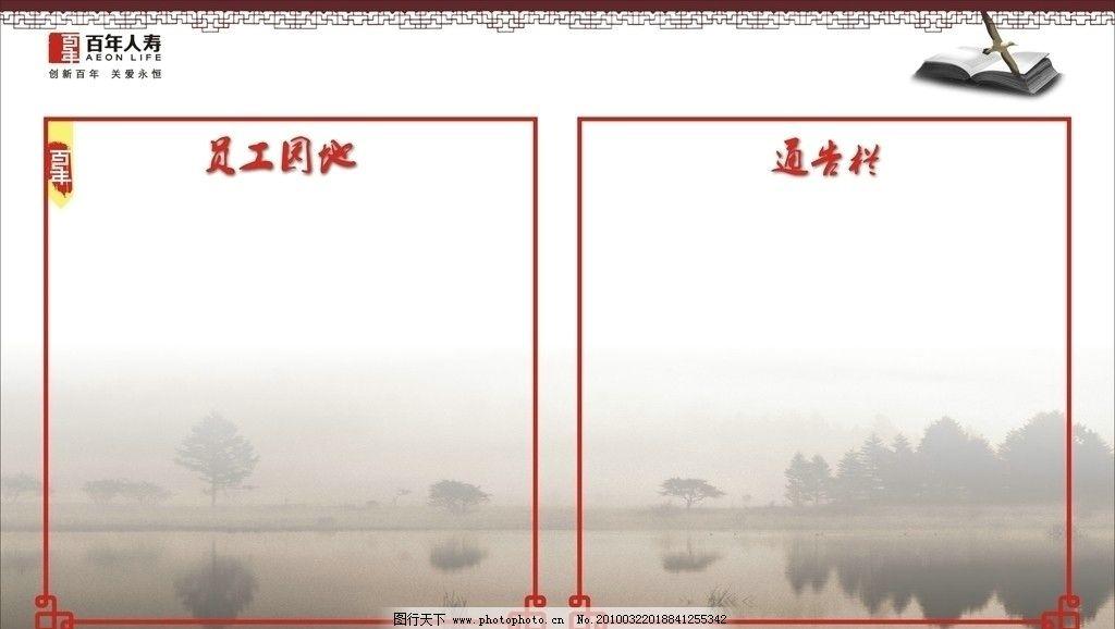 板报 中国风 边框 山水 书 百年人寿 简单模板 矢量