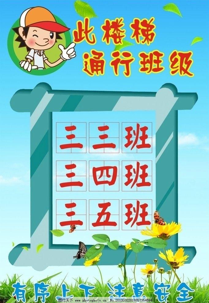 设计图库 文化艺术 传统文化  校园楼梯指示牌 学校 展板 指示牌 好好