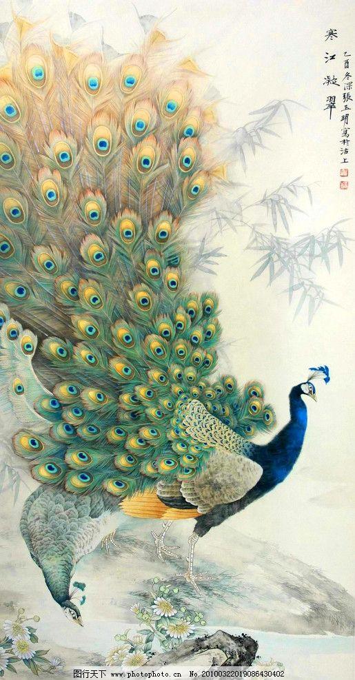 孔雀 寒江凝翠 石头 水 绘画书法 文化艺术 设计 180dpi jpg