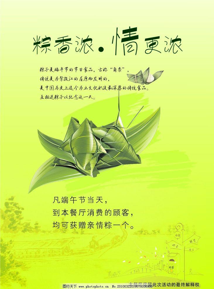 端午 端午节 海报 粽子 背景 江南 节日海报 其他 节日素材 矢量 cdr