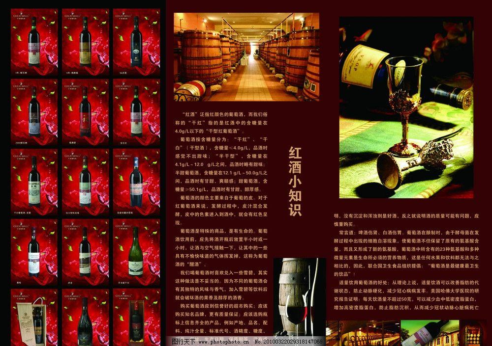 长城干红宣传三折页2 红酒 葡萄酒 宣传册 广告设计模板 源文件图片