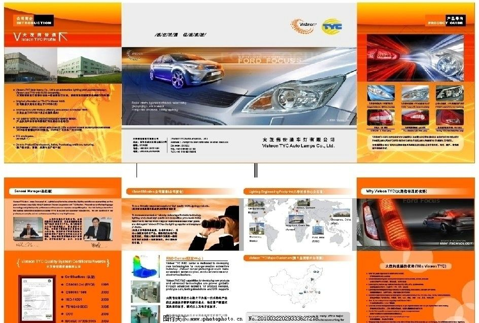 车灯画册 汽车 车灯 望远镜 排版 四折页 画册设计 广告设计 矢量 cdr