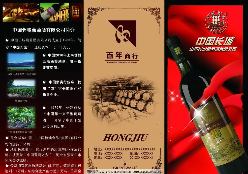 长城干红宣传三折页1 红酒 葡萄酒 宣传册 广告设计模板 源文件图片
