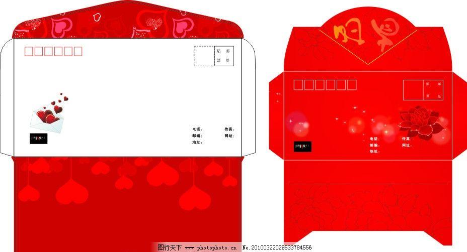 信封图片,花心福 花边 红色 矢量图 好看信封-图行