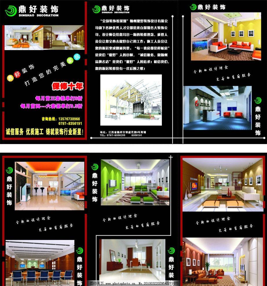 鼎好裝飾彩色單頁 三折頁 裝修 活動 廣告店面系列 廣告設計 矢量