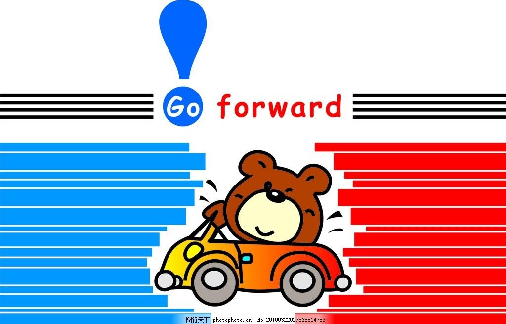 小熊开车 小熊 汽车 卡通 可爱 快乐 儿童 广告设计 矢量 cdr