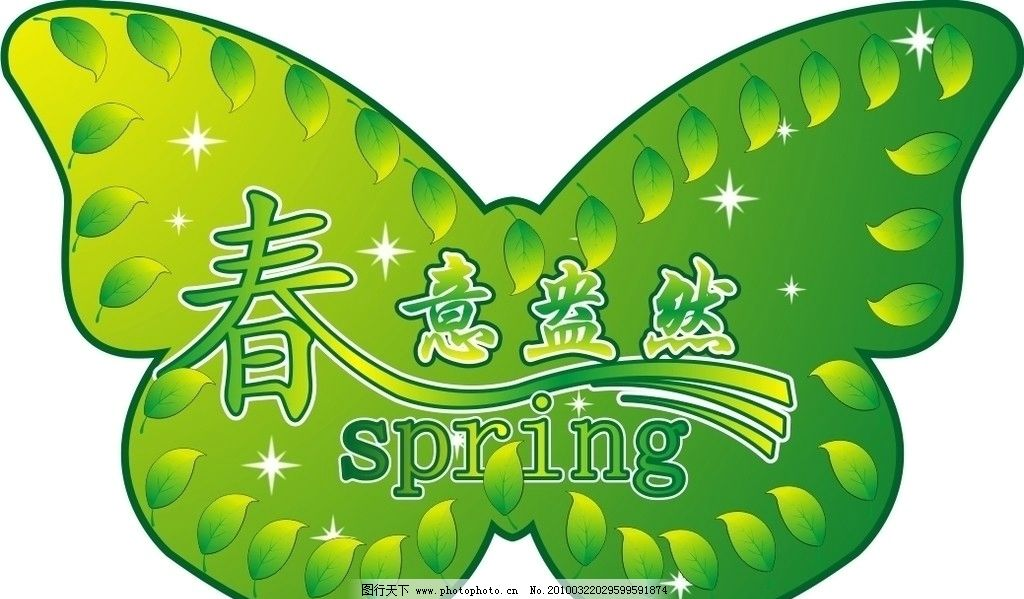 蝴蝶 异形 吊旗 吊牌 星星 树叶 艺术字 适量 绿色 大自然 广告设计图片