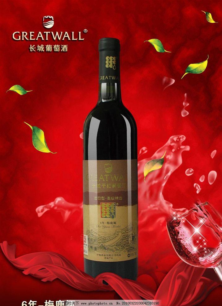 长城红葡萄酒宣传海报图片