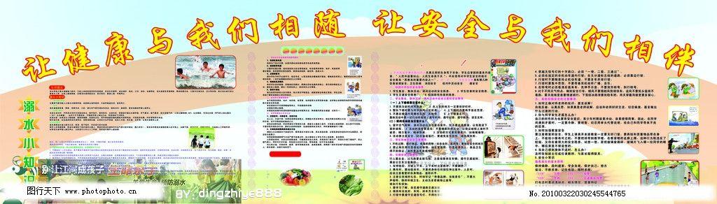 学校安全教育图片_展板模板_广告设计_图行天下图库