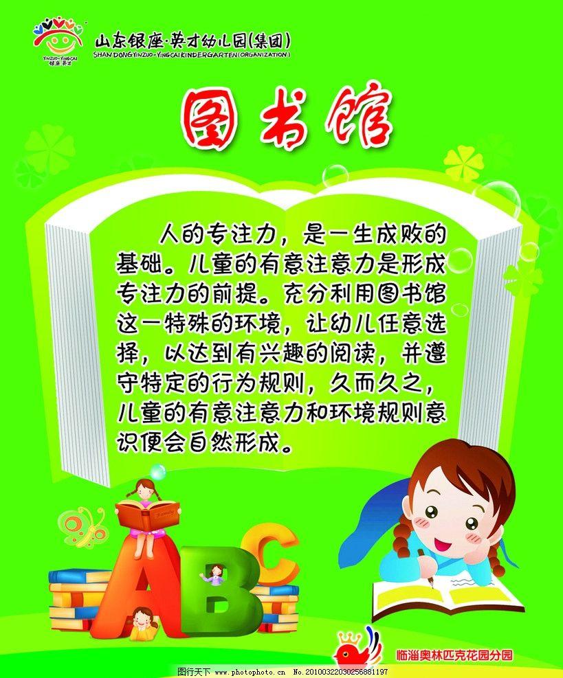 图书馆 幼儿园展板 书 小女孩看书 abc 读书 清新背景 展板模板 广告