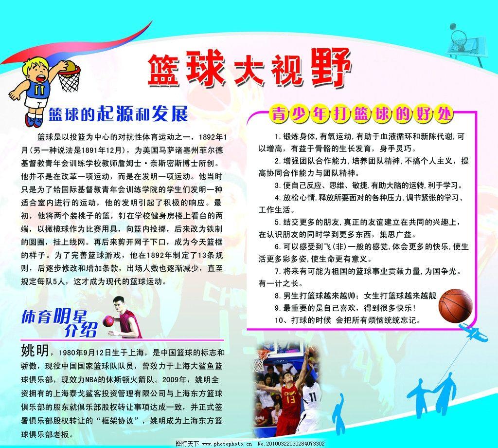体育宣传栏 篮球 展板 高清背景 学校宣传栏设计 展板模板 广告设计