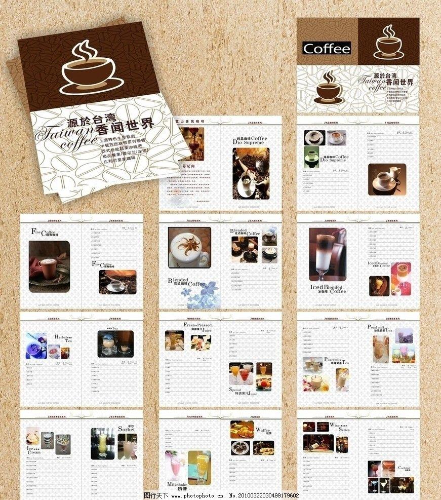 咖啡厅菜谱 咖啡图片 果汁图 杯装饮料 广告 档菜谱 菜单设计