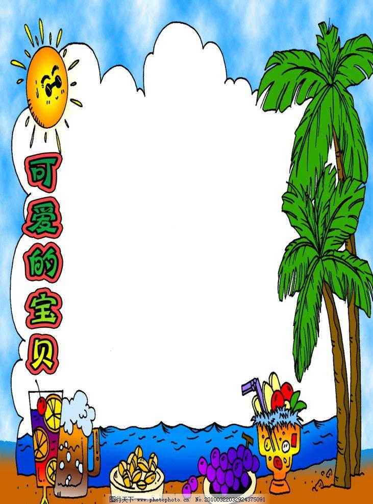 卡通相框模板 (分层不精细) 儿童模板 太阳 绿树 小动物 蓝色