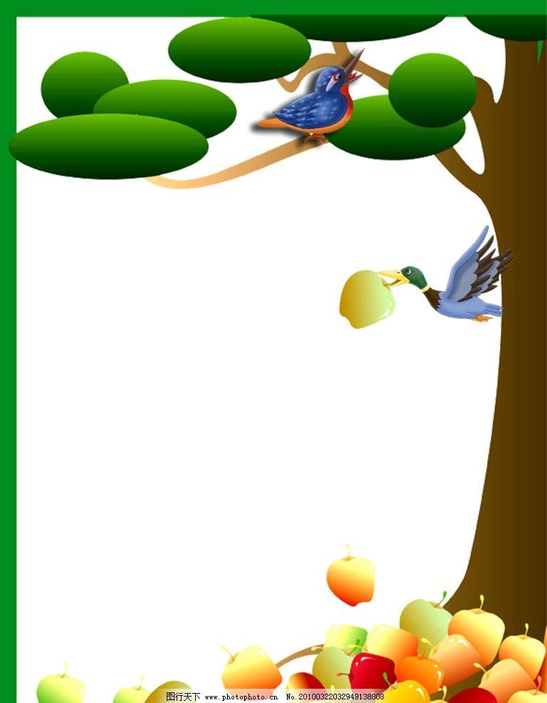 卡通 相框 儿童模板 绿树 小鸟 果子 苹果 绿叶 春天 可爱 源文件