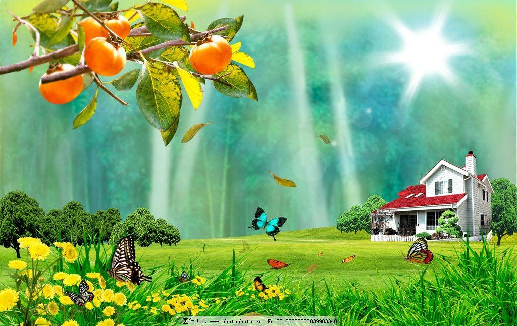 自然风光 房子 森林 蝴蝶 花朵 草地 背景效果等 源文件库 源文件