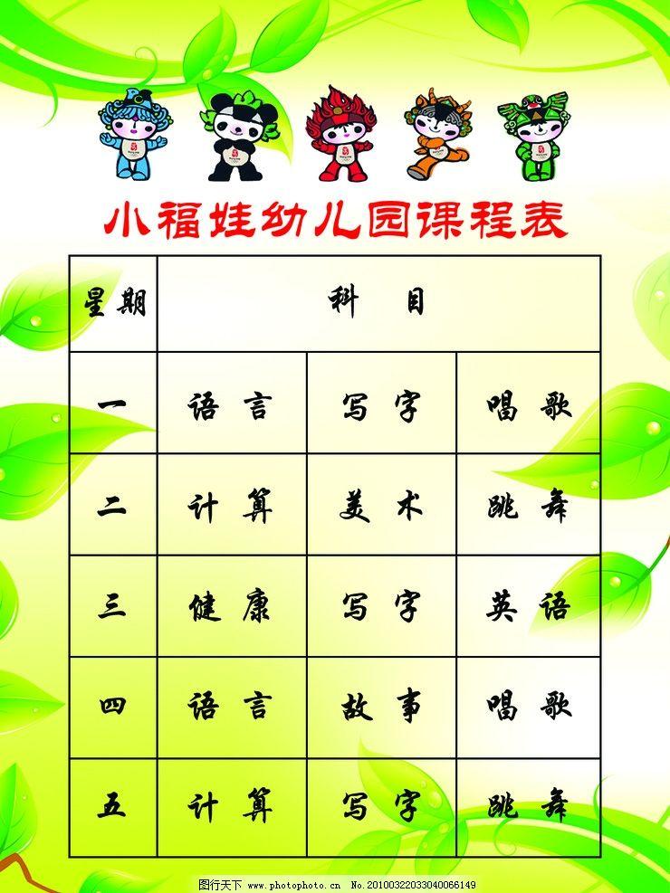 小福娃幼儿园图片