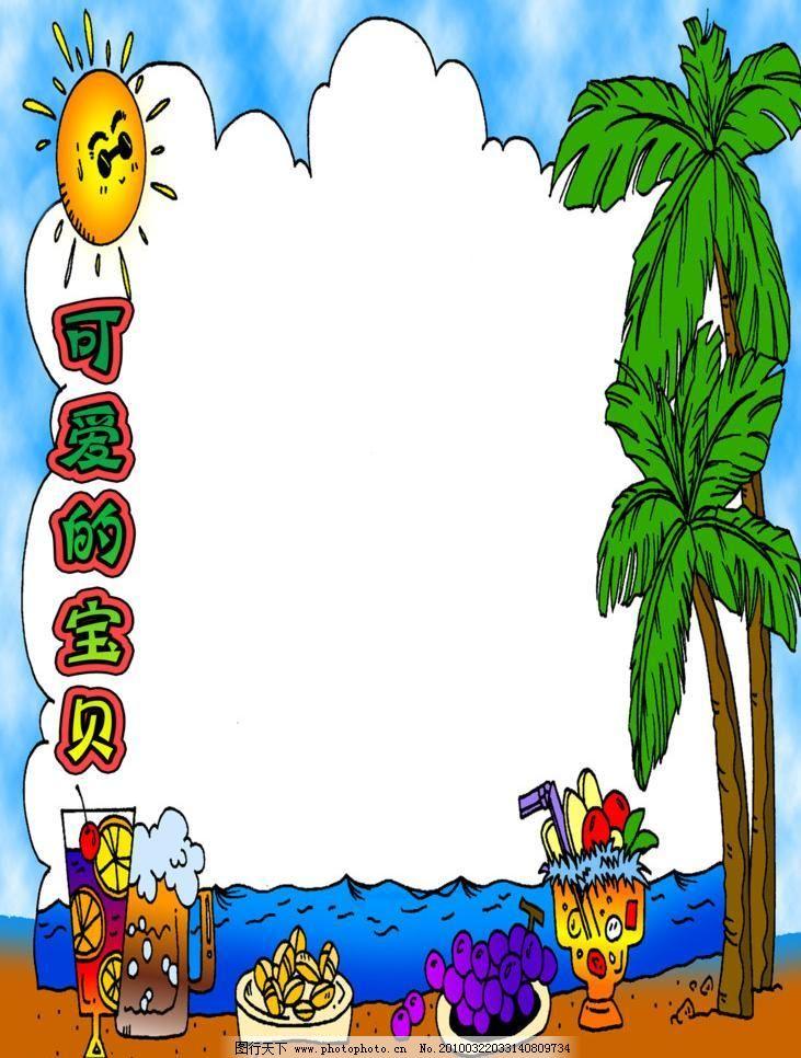 psd分层素材 背景素材 草地 儿童模板 卡通 卡通相框模板 可爱宝贝 蓝