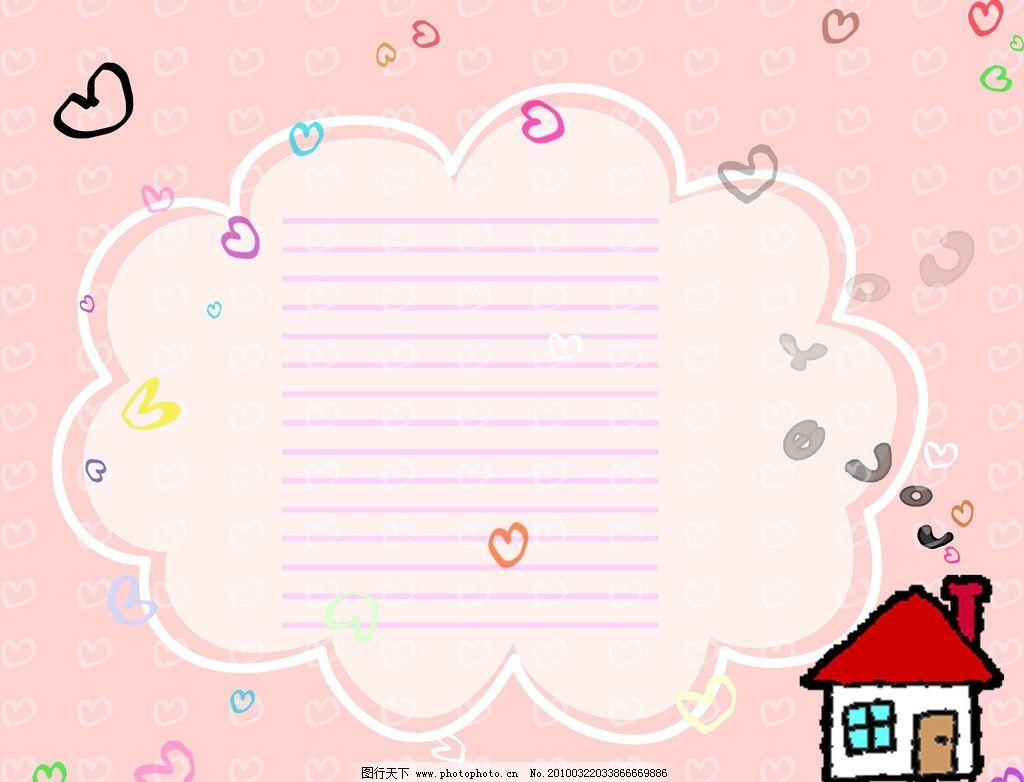 可爱信纸图片