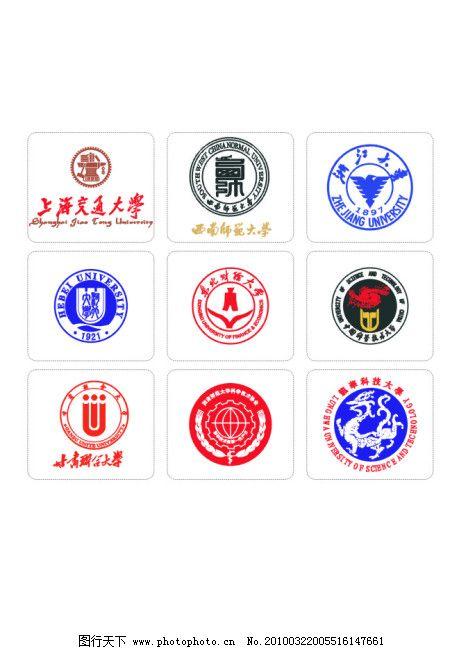 名牌大学标志_其他_矢量图_图行天下图库