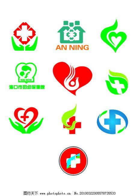 医院标志 医院标志免费下载 妇幼保健院 卫生院 心 矢量图 其他矢量图