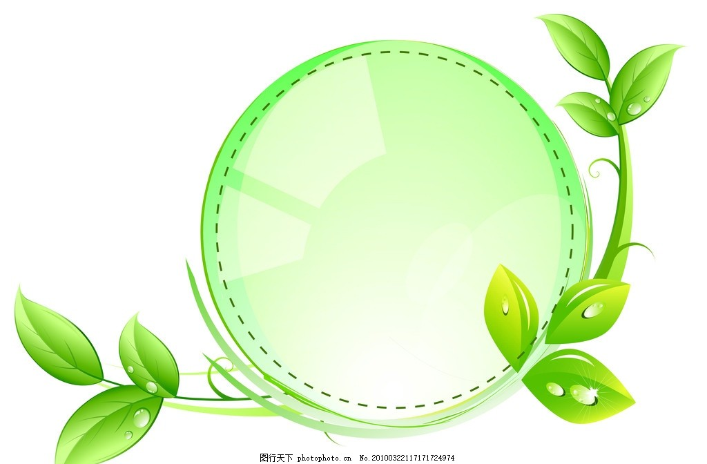 绿色花纹圈圈 绿叶 藤子 叶子 春天 小图标 标识标志图标 矢量