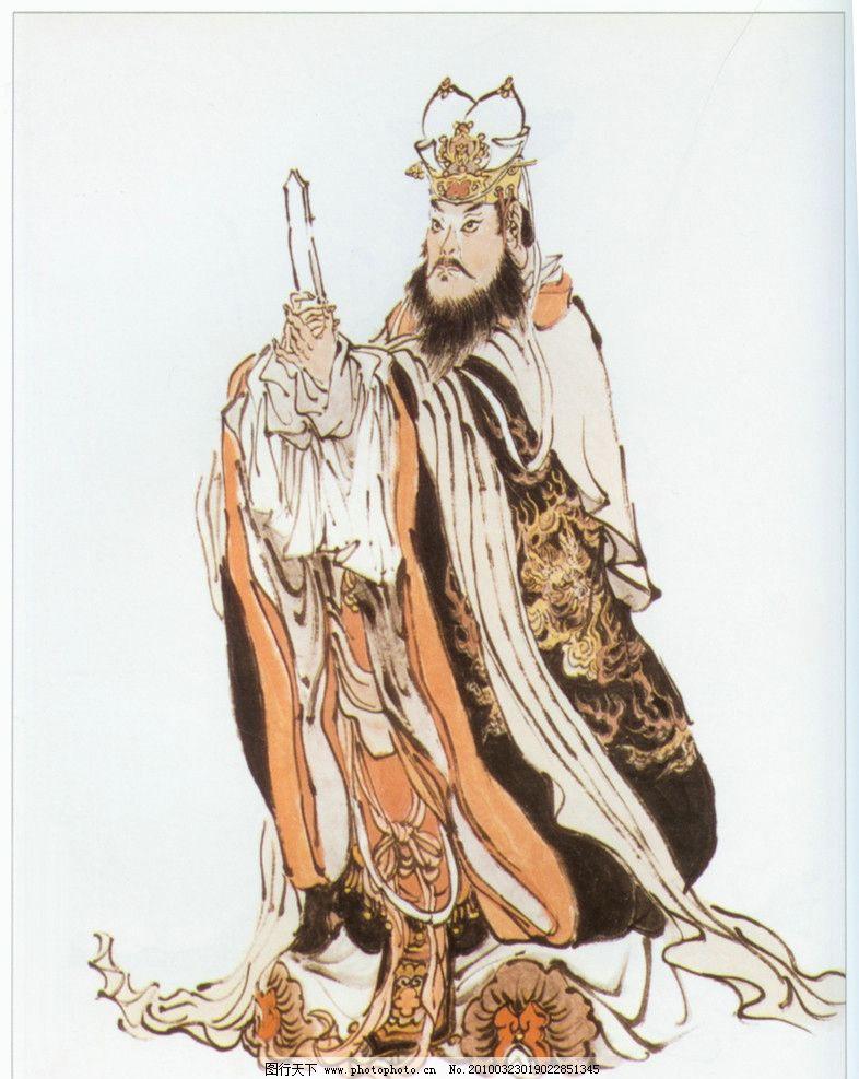 大禹 神仙 大禹治水 道教神仙 绘画书法 文化艺术 设计 600dpi jpg