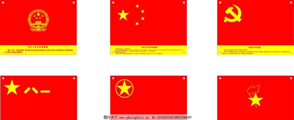 国旗 常旗 解放军军旗 共青团团旗 少先队队旗 公共标识-解放军旗简