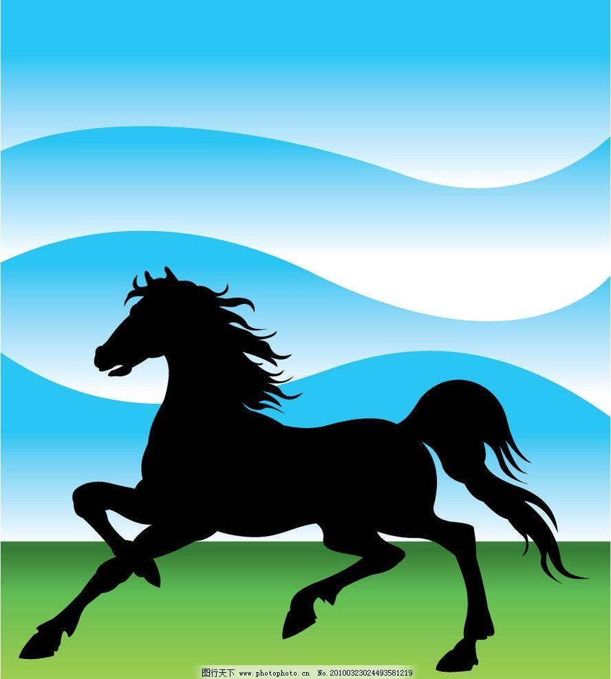 奔跑的马 矢量图库 生物世界 黑色奔跑的马 矢量动物 野生动物 矢量