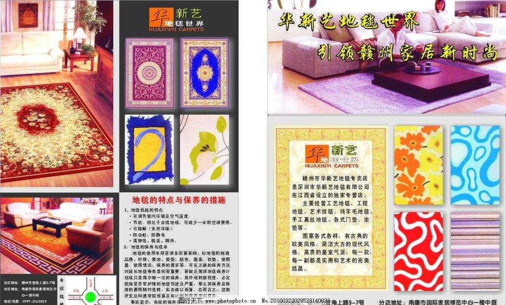 华新艺a4彩页 华新艺 彩页 宣传单 装饰 地毯 广告店面系列 广告设计
