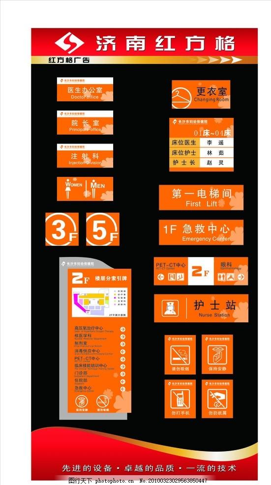 医院标牌 展板 医院 牌子 支撑条 标牌 丝印 橘黄 广告设计 矢量 cdr