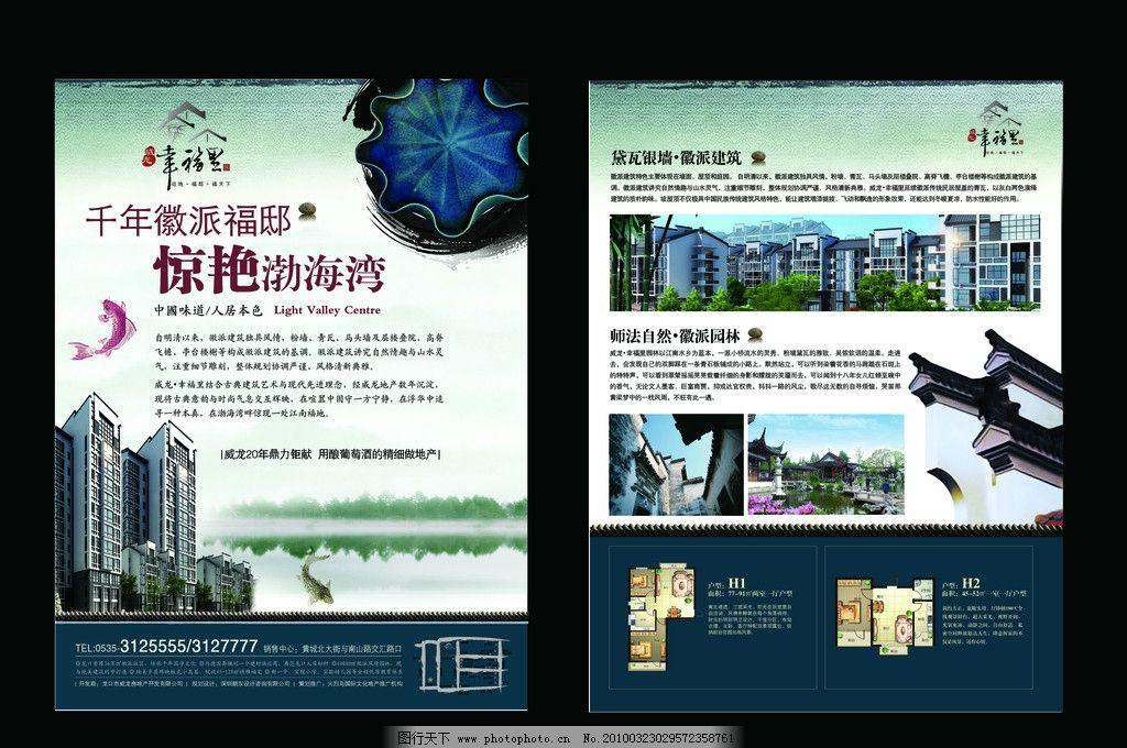 房地产dm 商业 源文件 传单 房地产广告 广告设计模板