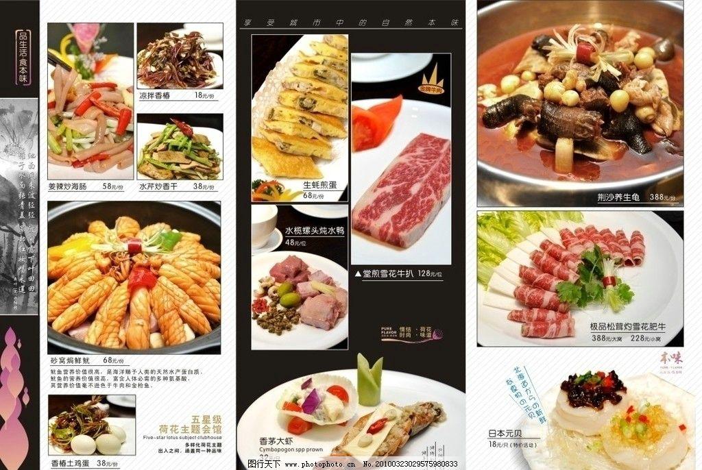 精品菜谱三折页 菜谱 菜单 火锅 鱼 虾 肉 三折页 宣传单 设计制作